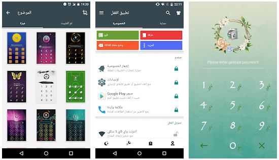 تطبيق القفل Applock لحماية هاتفك وتطبيقاتك والحفاظ على الخصوصية Iphone Wallpaper Screenshots
