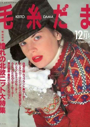 Keito Dama № 80 1994/12. Обсуждение на LiveInternet - Российский Сервис Онлайн-Дневников