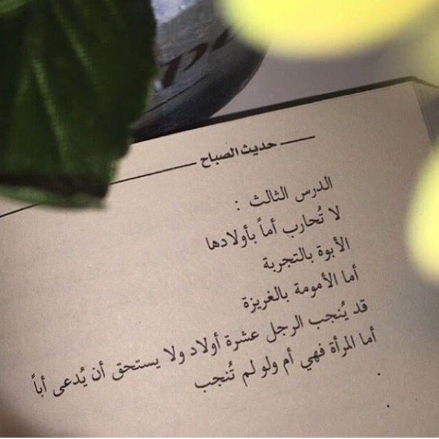 حديث الصباح ل ـ ادهم الشرقاوي Mood Quotes Words Quotes Book Quotes
