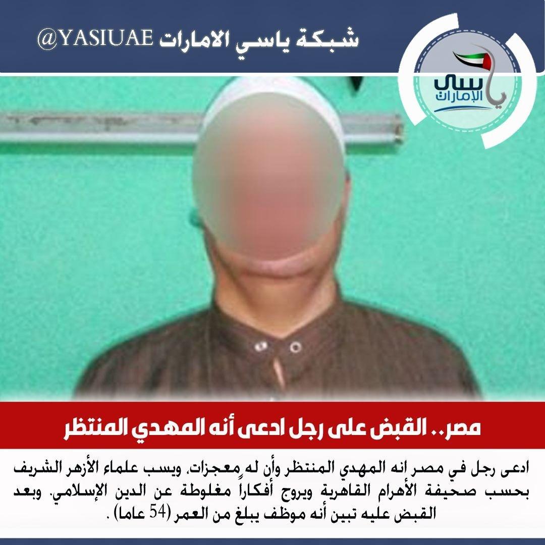 مصر القبض على رجل ادعى أنه المهدي المنتظر Incoming Call Screenshot Incoming Call