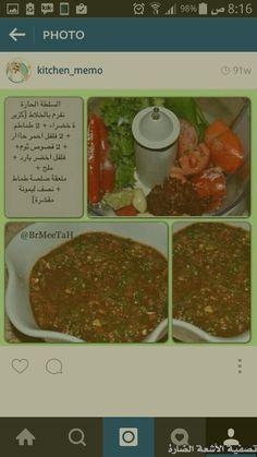سلطة حارة Food Receipes Cooking Recipes Recipes