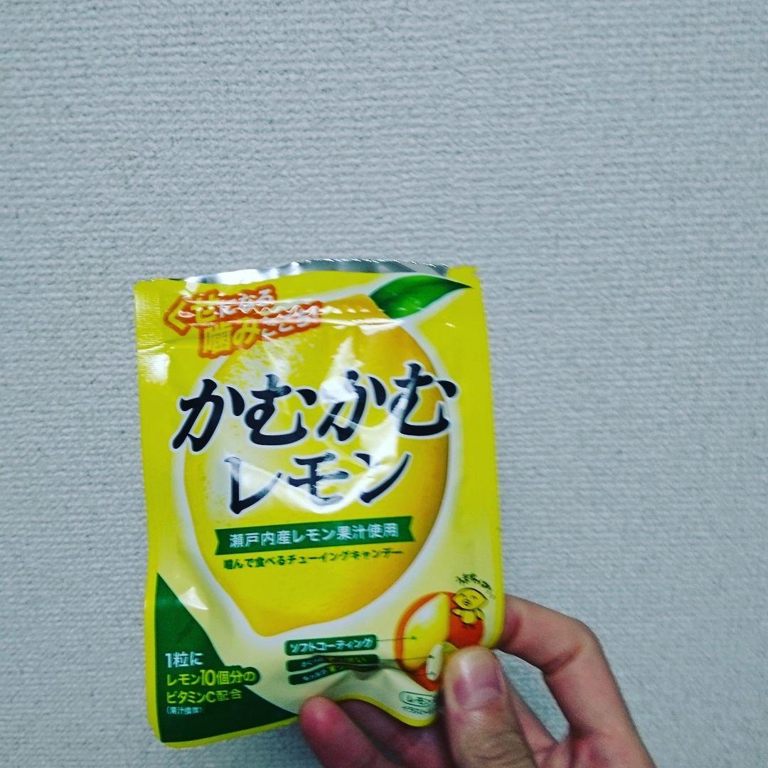 かむ レモン かむ かむかむレモンって一粒に200のビタミンCが入ってるそうですが、実