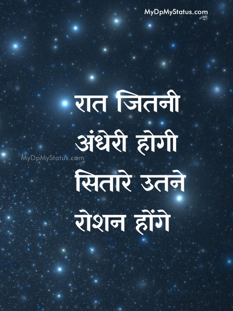 Hindi Urdu Shayeri Dp Status Best Quote Quotes Whatsapp