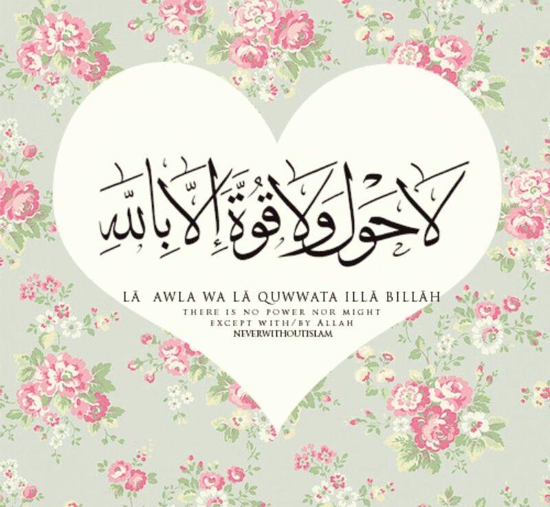 لا حول ولا قوة إلا بالله العلي العظيم Beautiful Quotes Allah Quotes