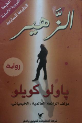 الزهير باولو كويلو أبجد Arabic Books Good Books Books To Read