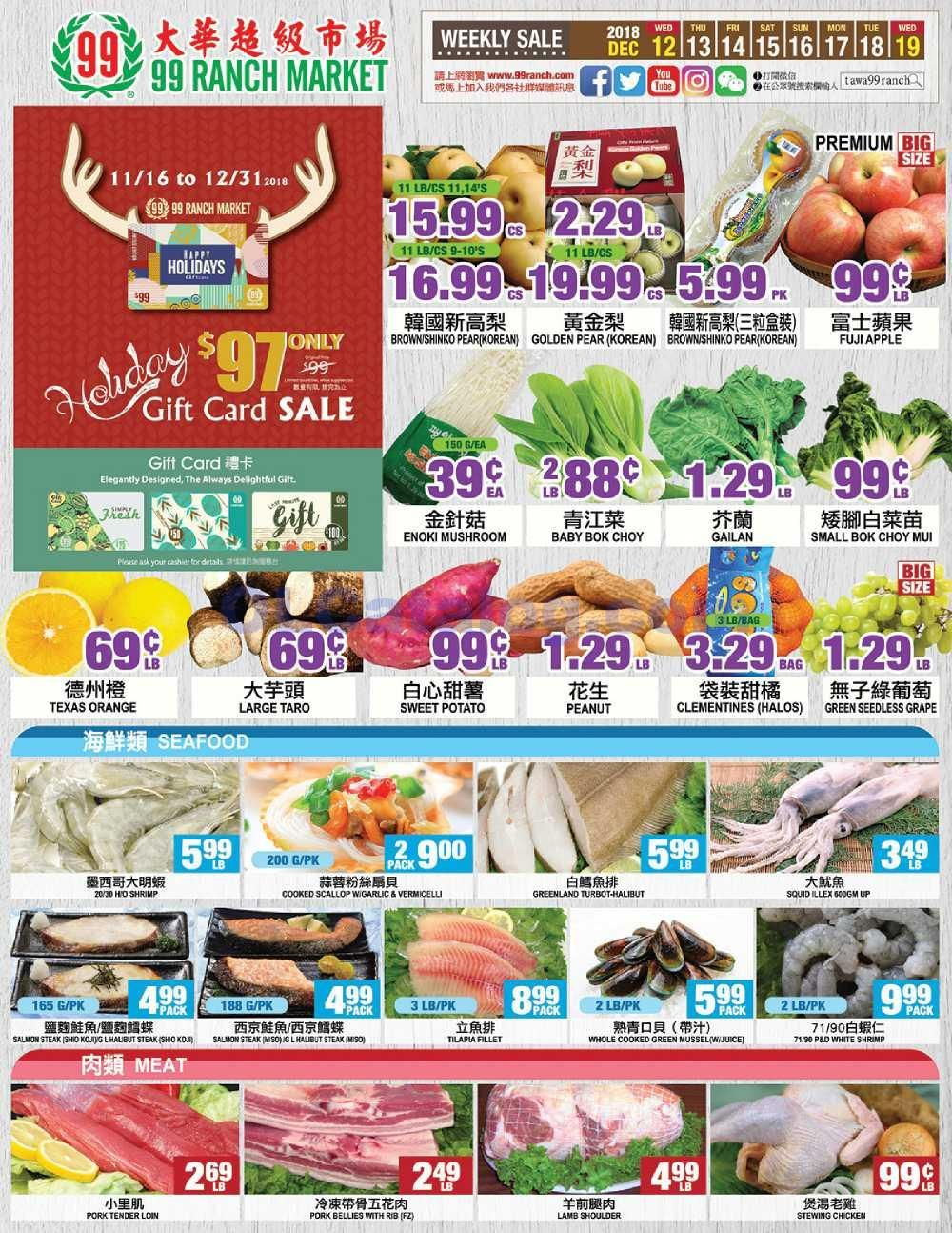 99 Ranch Market Weekly ad December 12 19, 2018. View the