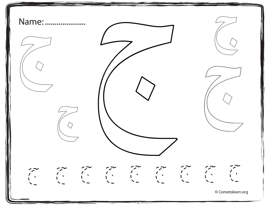 Arabic Alphabet Coloring Pages Coloring Pages With Images