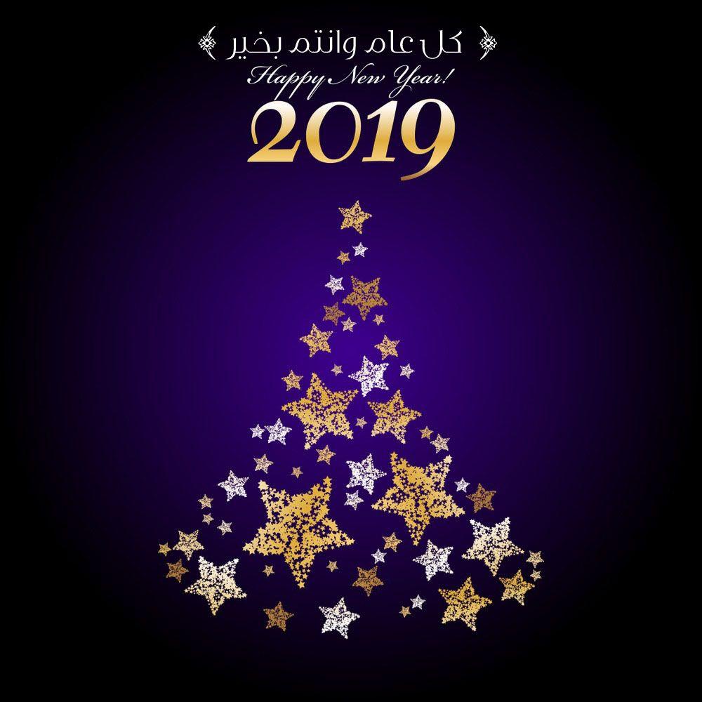صور راس السنة الميلادية 2019 بطاقات تهنئة السنة الجديدة Newyear Image Christmas