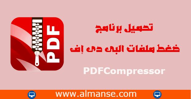تحميل برنامج ضغط ملفات البى دى إف Pdfcompressor للكمبيوتر Nintendo Switch Gaming Logos