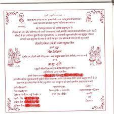 Hindi Wedding Invitation Pttngvklongdan Download Wedding Cards