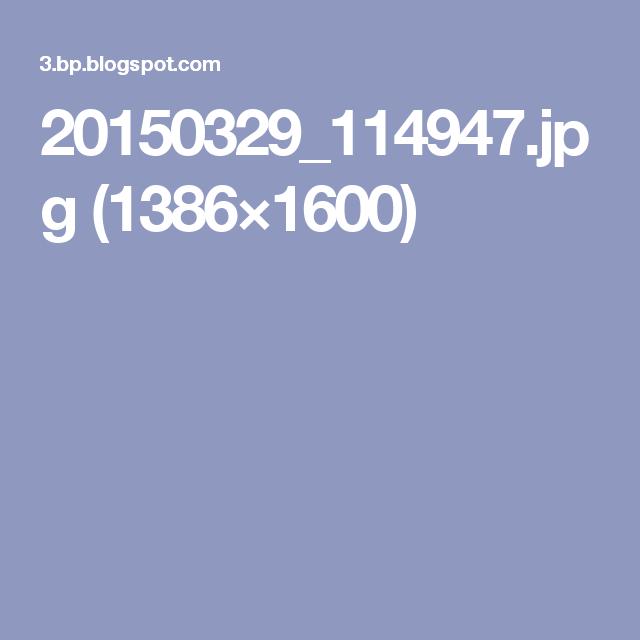 20150329_114947.jpg (1386×1600)