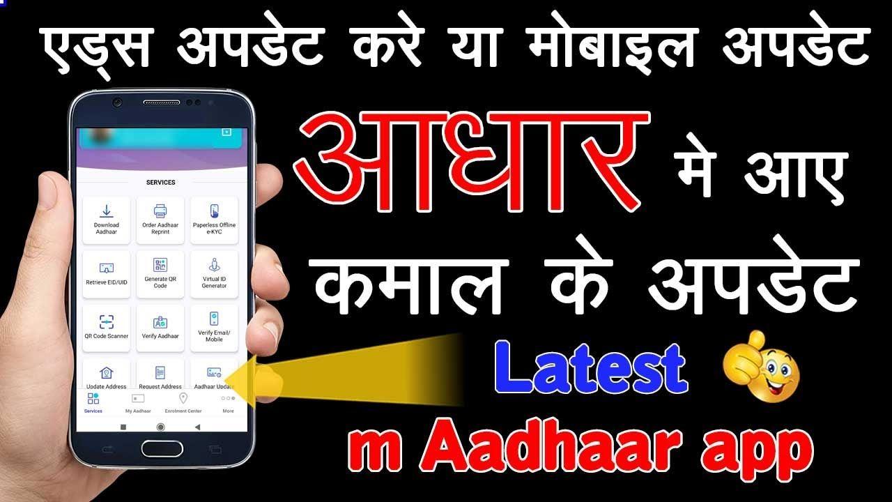 Aadhaar Card Latest Official App Reviews in Hindi m