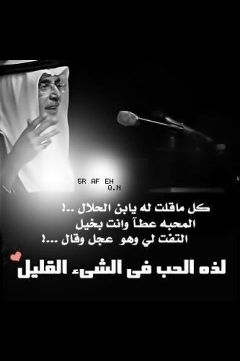 Desertrose بدر بن عبد المحسن Words Poems Arabic Words