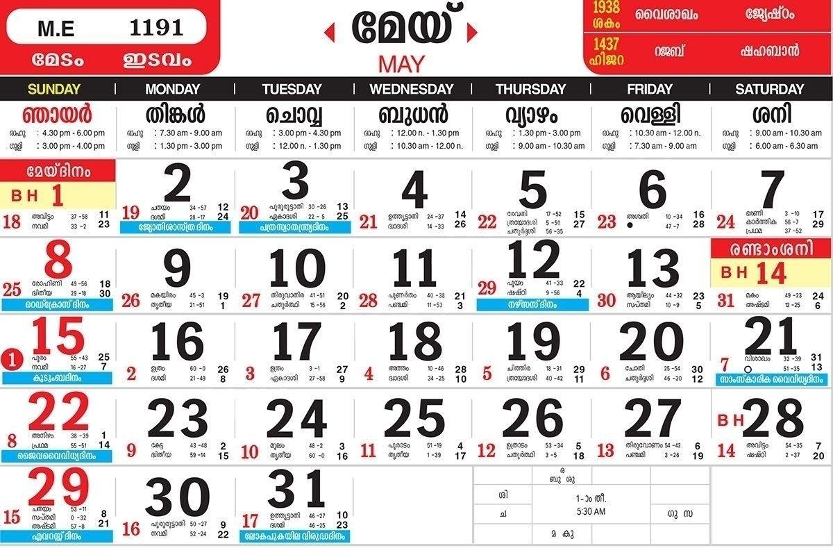 June 2019 Calendar Malayalam Template Calendar Printable Free Malayalam Calendar Calendar Printables June 2019 Calendar
