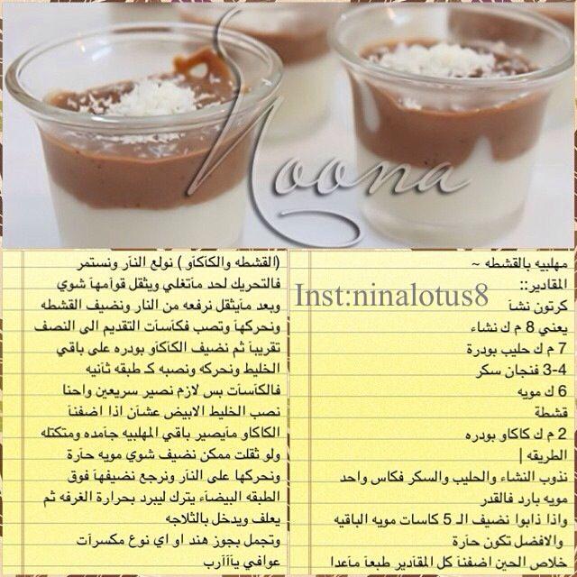مهلبية بالقشطة Arabic Food Arabic Sweets Food And Drink