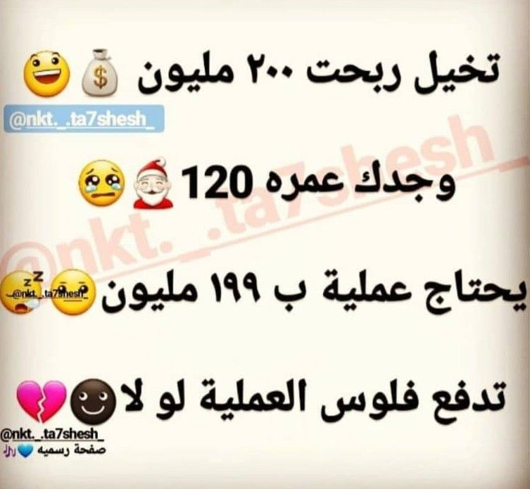Pin By تركي زهراني On اضحك Shopping