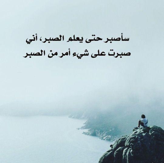 سأصبر حتى يعجز الصبر عن صبري سأصبر حتى ينظر الرحمن في أمري سأصبر حتى يعلم الصبر أني صبرت على شيء أمر من الصبر Quotes Arabic Calligraphy Landmarks