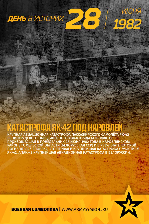 Катастрофа Як-42 под Наровлей в 1982 авиационная ...