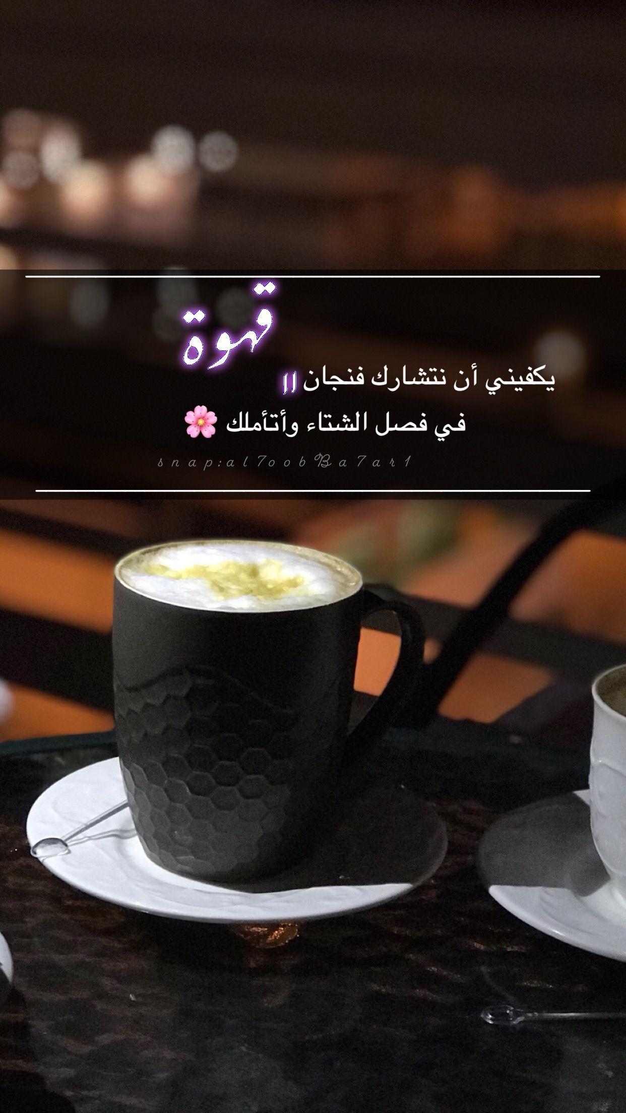 همسة يكفيني أن نتشارك فنجان قهوة في فصل الشتاء وأتأملك تصويري تصويري سناب تصميمي تصميم عزل بو Coffee Quotes Cool Braid Hairstyles Tableware