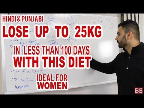 Lose up to 25kg with this fat loss diet plan hindi punjabi lose up to 25kg with this fat loss diet plan hindi punjabi youtube ccuart Gallery