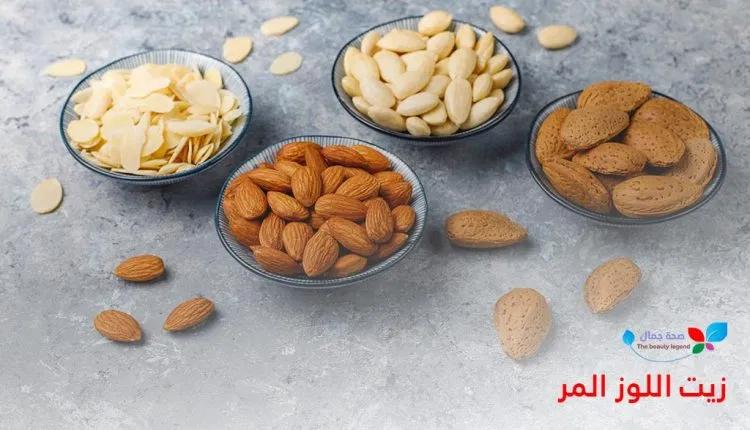 زيت اللوز المر ماهي فوائد اللوز المر وكيف يستخدم لعلاج الهالات السوداء Sehajmal Dog Food Recipes Almond Food