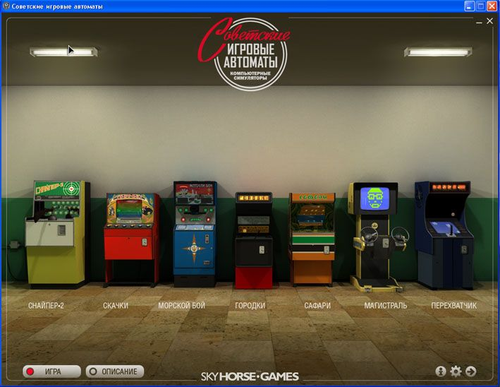 Играть имитаторы игровых автоматов игровые автоматы порно играть