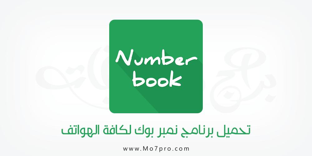 تحميل برنامج نمبربوك لجميع الأجهزة 2018 Number Book Books Numbers