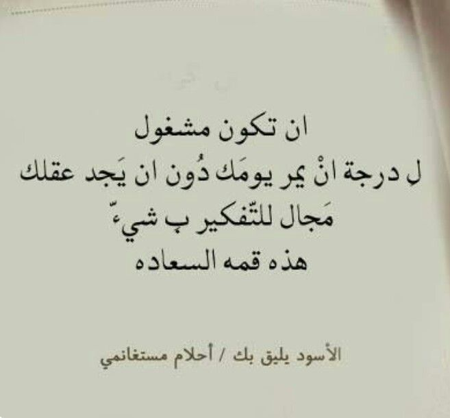 Pin By Wadha Khaled On Kitabat Words Words Quotes Cool Words True Words