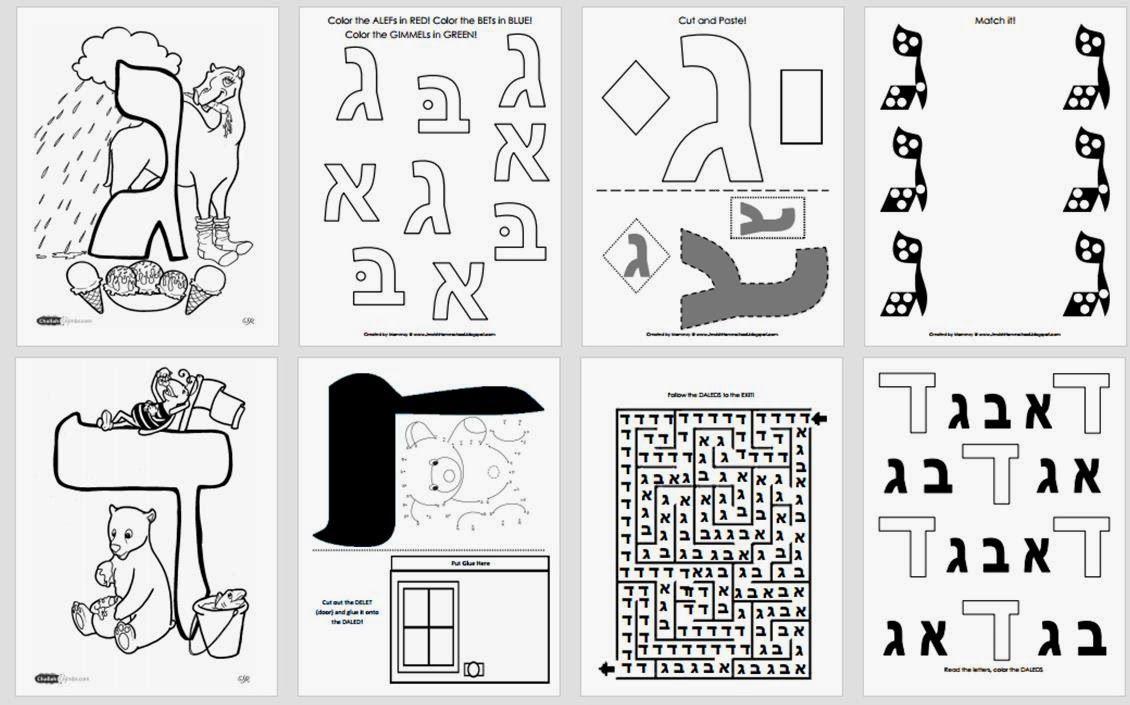A Jewish Homeschool Blog: Gimmel and Daled Worksheets/Booklets ...