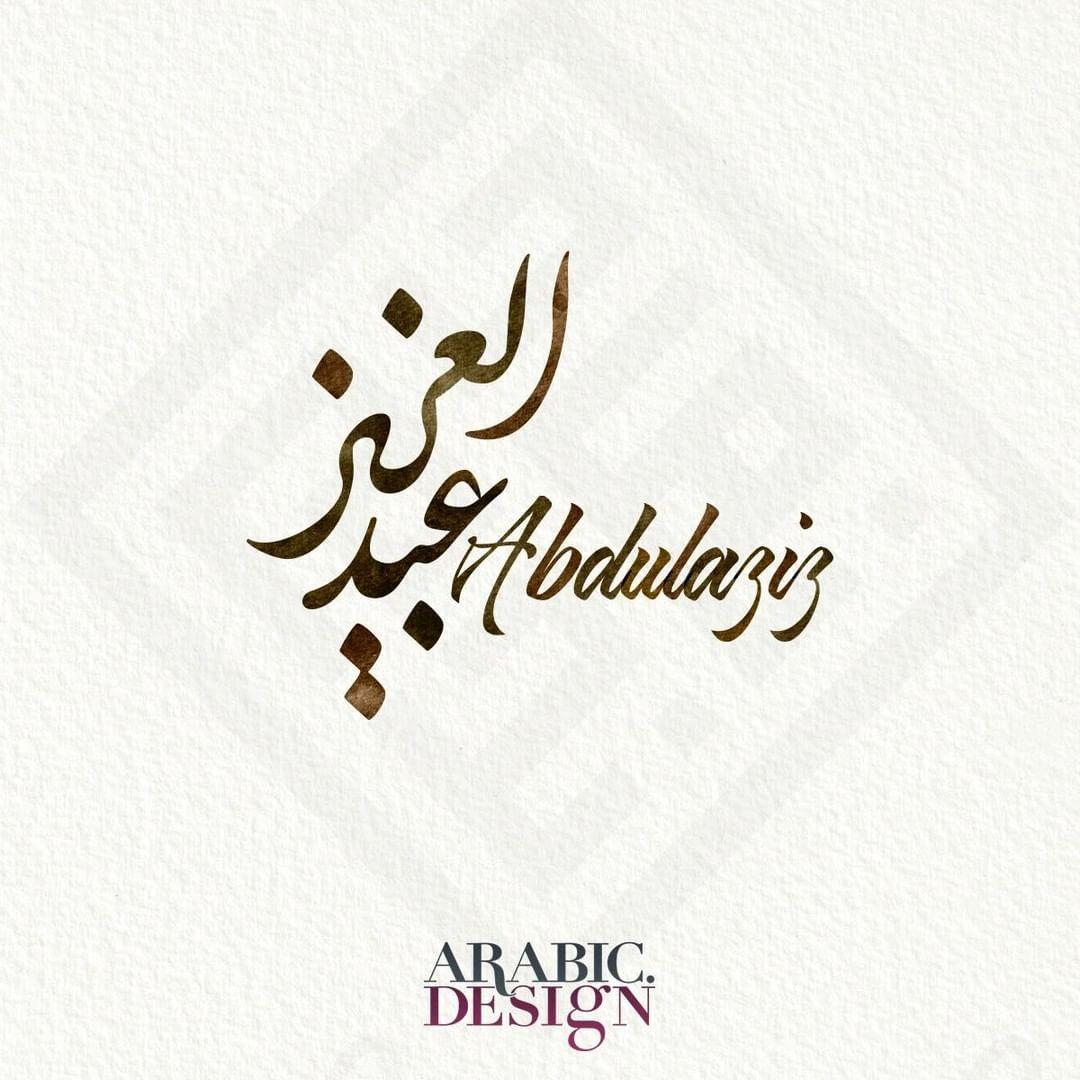 عبدالعزيز Arabic Calligraphy Design Arabic Calligraphy Tattoo Calligraphy Words