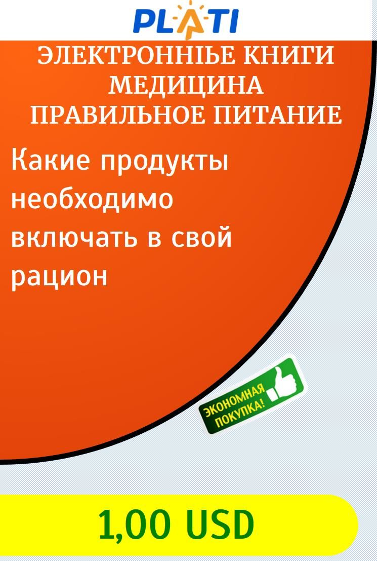 Книга медицина питание восточная медицина о бесплодии