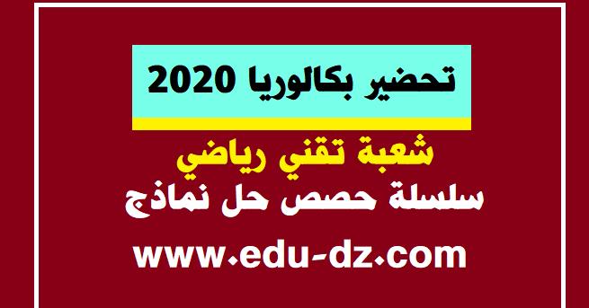 حصص حل نماذج و مواضيع دعم شعبة تقني رياضي بكالوريا 2020 Http Webtv Cerist Dz In 2020