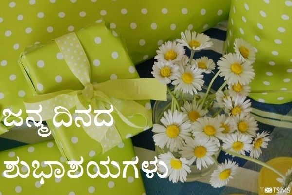 Kannada Birthday Wishes with Gift Box and Flowers | h b