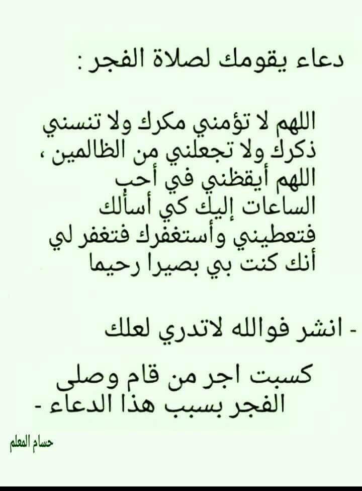 دعاء Quran Quotes Love Islamic Inspirational Quotes Islamic Love Quotes