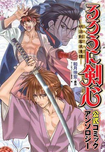 26-12-12 by temer curi!             Yo!   No Japão, é bem comum as Anthology Book de séries de sucesso, que reunem quadrinhos de fãs de u...