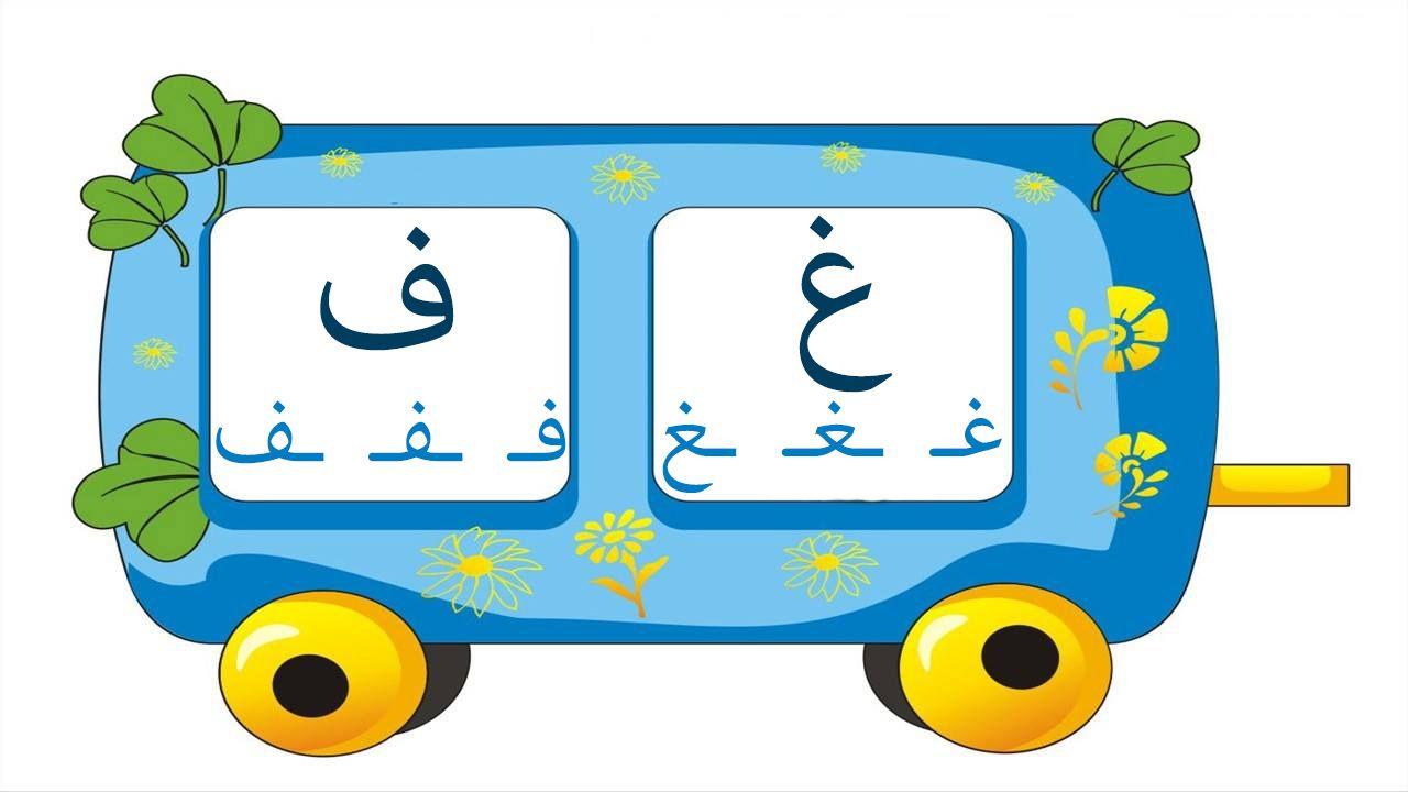 Kids Almo7eb Com Play 8614 Html Arabic Kids Learning Arabic Islamic Alphabet