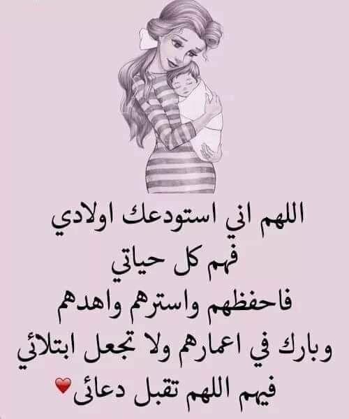 حكم أقوال خلفيات رمزيات اللهم اني استودعك أولادي Islamic Quotes Wallpaper Cool Words Good Morning Greetings