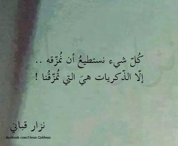 تمزقنا Mood Quotes Arabic Quotes True Words