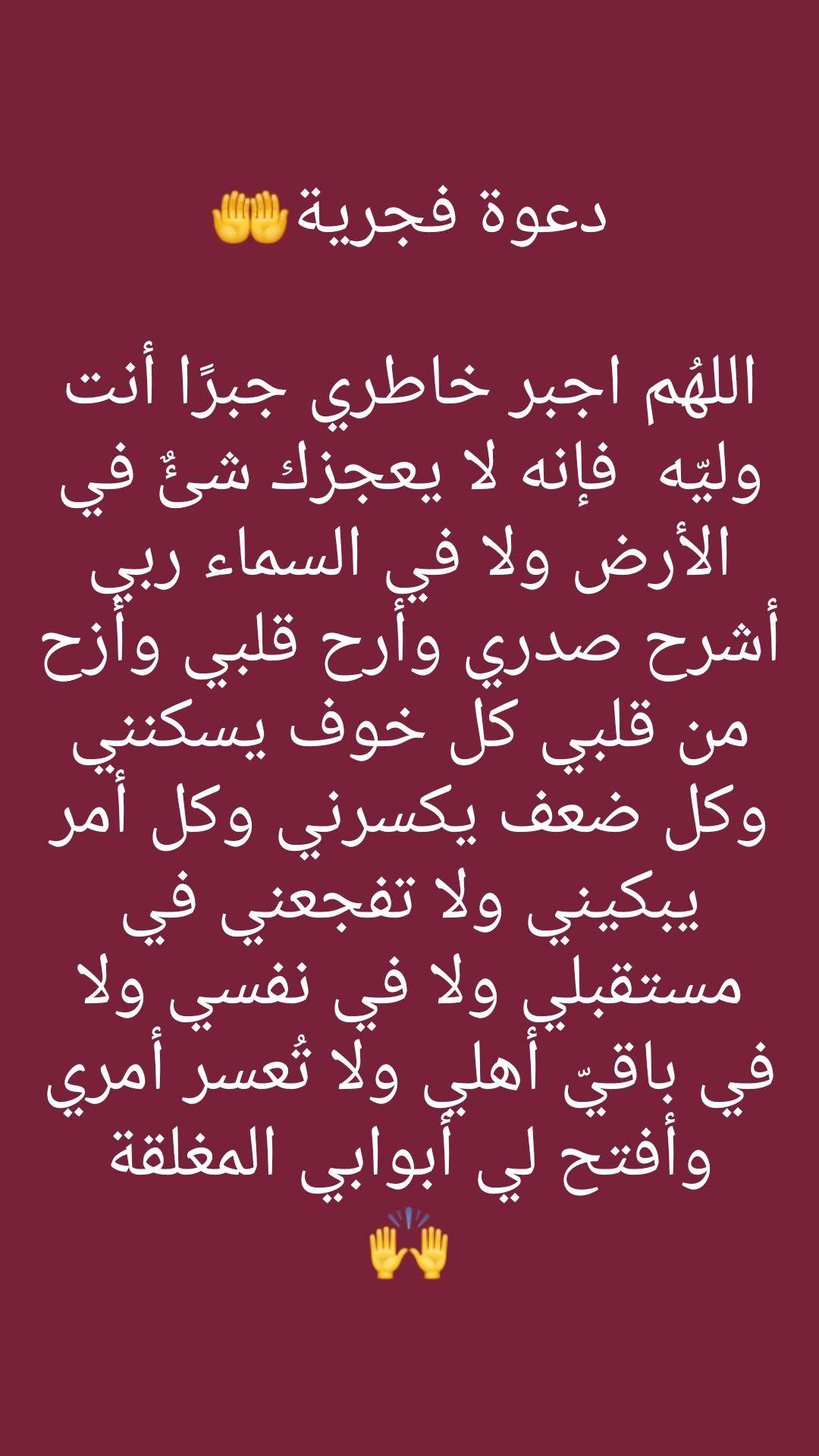 Pin By Lyan Hitham On Allah Duaa Islam Islamic Quotes Islam
