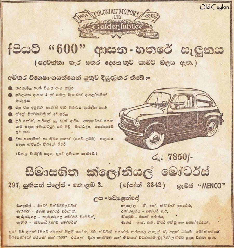 Fiat 600 Srilankaoldadds With Images Fiat 600 Vintage