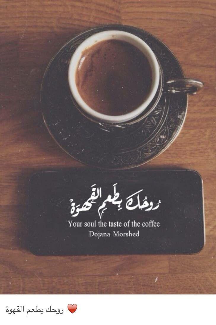 Pin By ﻥ ـب ض ٲلـﺨﯙآط ر On يا مدمنت القهوة بت لا اشعر بالسعادة الا فى حضورك حتى العيد فى غيابك امتزج بمرارة القهوة Coffee Quotes Coffee And Books My Coffee