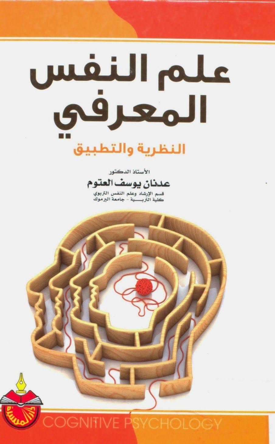 علم النفس المعرفي النظرية والتطبيق Philosophy Books Ebooks Free Books Book Qoutes