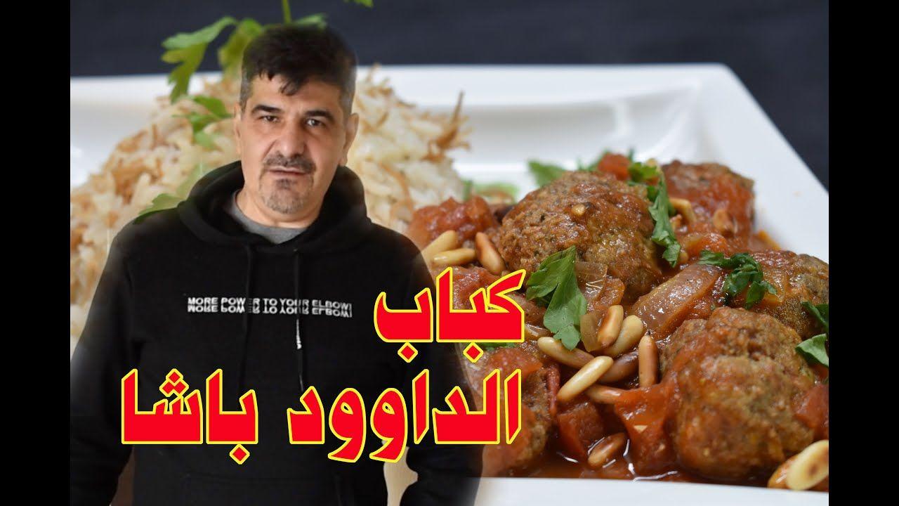 تتبيلة كباب الداوود باشا Meat Food Beef