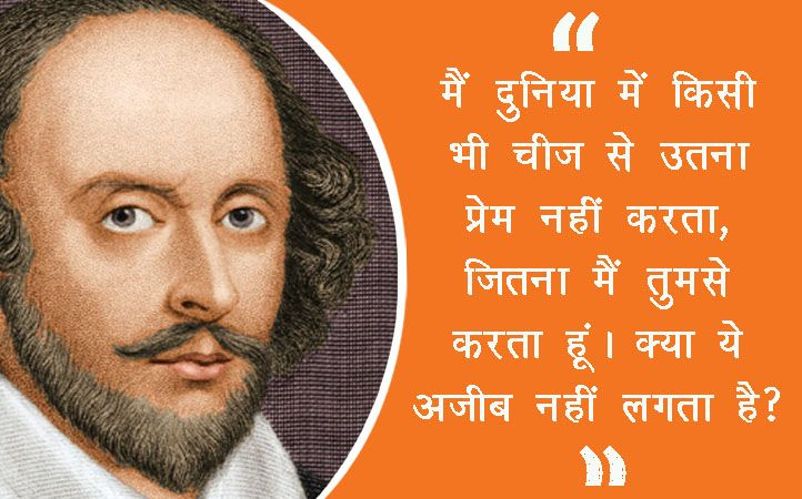 Shakespeare Love Quotes In Hindi Love Quotes And Status Love