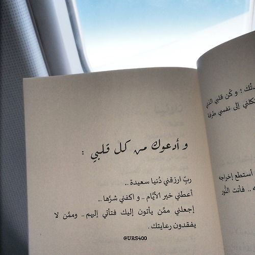 Pin By Dode Dossary On Arabic بالعربي Quran Quotes Love Quotes For Book Lovers You Are Beautiful Quotes