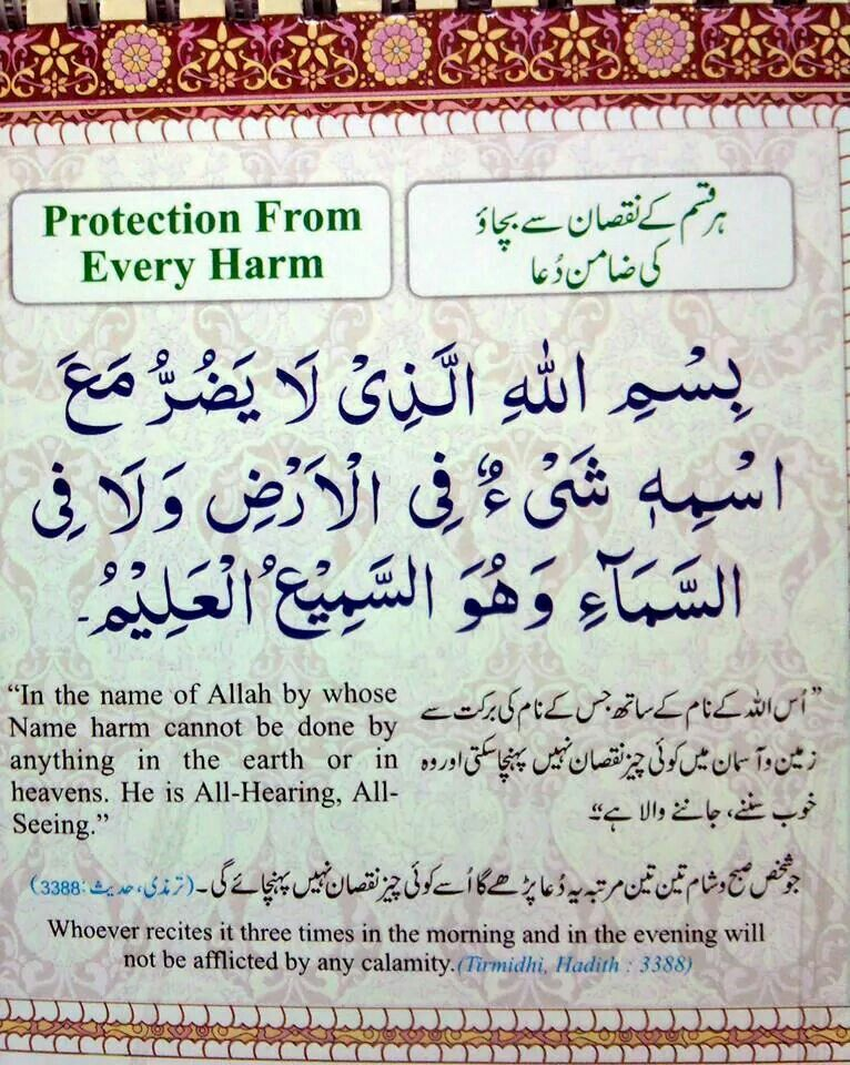This Is One Of The Most Powerful Duas It Is One Of My Favorite Nzi