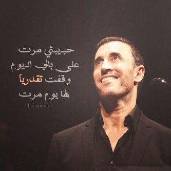 كاظم الساهر كلمات اغاني Arabic Jokes True Words Songs