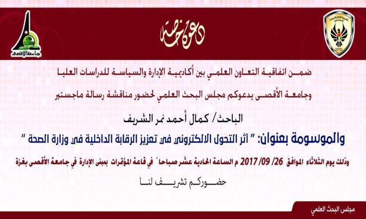 دعوة لحضور مناقشة رسالة الباحث كمال الشريف Social Security Card Hiei Cards