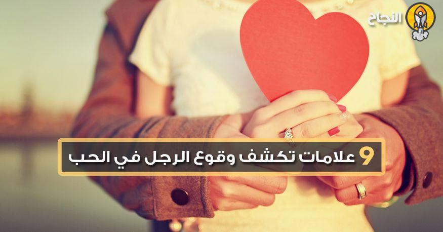 9 علامات تكشف وقوع الرجل في الحب My Love First Time The One