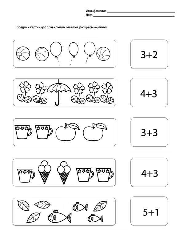 Задачи картинки для дошкольников по математике, рисунки кошек карандашом
